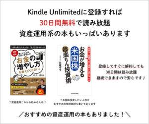 Kindle Unlimitedで資産運用の勉強をしよう!