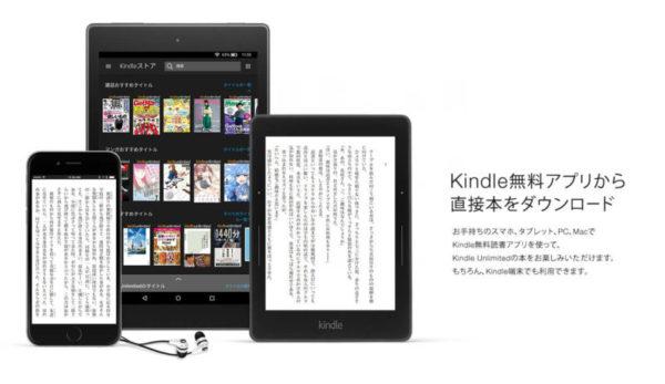 Kindle Unlimitedの本はどうやって読むのか?