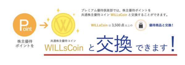 プレミアム優待倶楽部のポイントはWillsCoinと交換できる