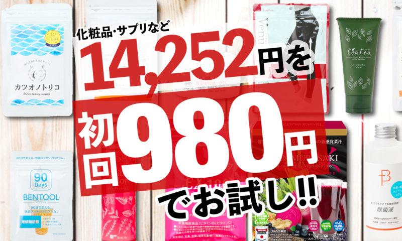 サブスクB 980円でお試しできる!