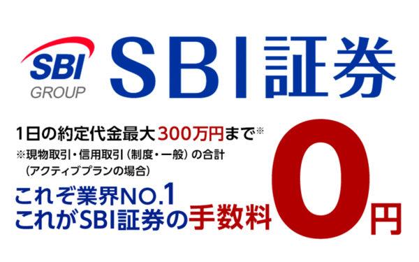 SBI証券のアクティブプランの手数料が100万円まで手数料無料