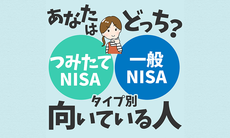 つみたてNISAが向いている人、一般NISAが向いている人