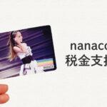 nanacoで税金支払う方法