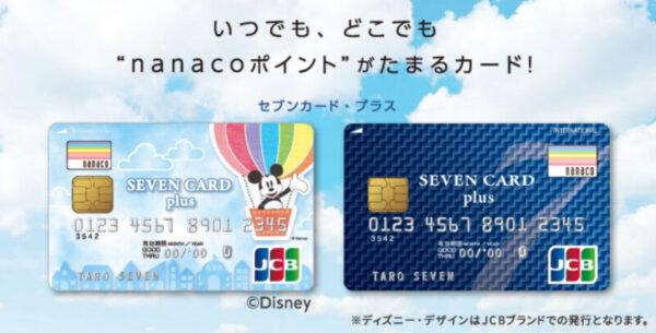 nanacoカードへのチャージでポイントが貯まるカードはセブンカード・プラス